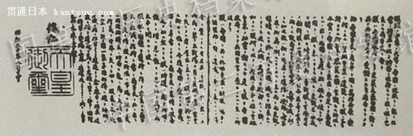日本正式无条件投降