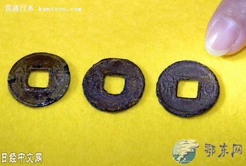 日本出土2千年前中国青铜币 并于弥生时代传至日本