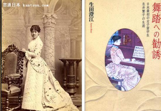 左图:永井繁子 右图:由生田澄江创作的永井繁子的传记