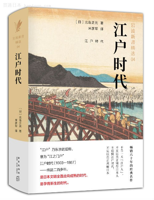 《江户时代》    [日] 北岛正元 米彦军   新星出版社