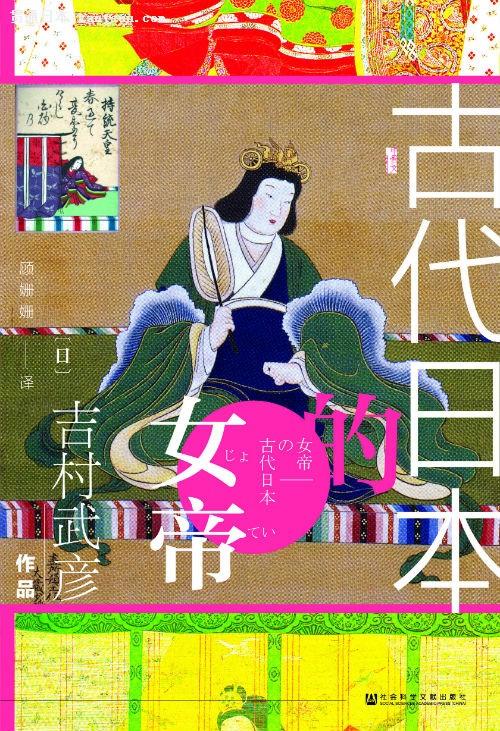 《古代日本的女帝》  [日]吉村武彦 著 顾姗姗 译  社会科学文献出版社