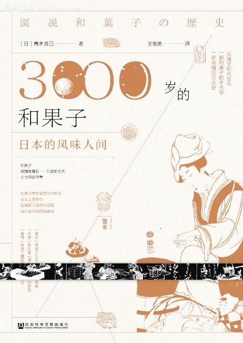 《3000岁的和果子:日本的风味人间》